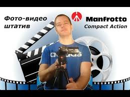 <b>Штатив Manfrotto COMPACT</b> ACTION - YouTube