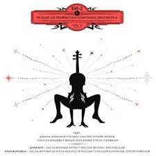 <b>Би</b>-<b>2</b> - <b>Prague</b> Metropolitan Symphonic orchestra 2 - онлайн