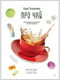 3% <b>ПИТЕР</b> Про чай. Иллюстрированная <b>энциклопедия</b> для детей ...