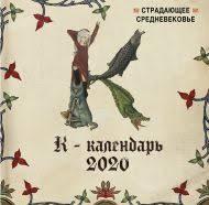 <b>Страдающее Средневековье Календарь настенный</b> на 2020 год ...
