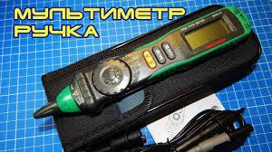 <b>Мультиметр</b> Ручка <b>Mastech MS8211D</b> - YouTube