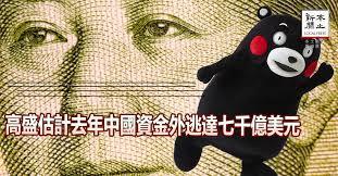 「中國資金外逃」的圖片搜尋結果