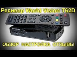 Обзор ресивера DVB T2/C <b>World Vision T62D</b>. Приставка тюнер ...