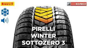 <b>PIRELLI WINTER SOTTOZERO</b> 3: обзор зимних шин | КОЛЕСО.ру ...