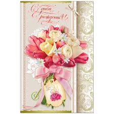 """<b>Открытка Русский дизайн</b> """"С Днем Рождения. Тюльпаны и розы ..."""