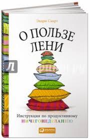 """Книга: """"О пользе <b>лени</b>. Инструкция по продуктивному ..."""