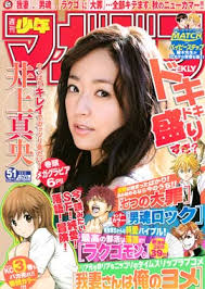 少年マガジン2012年51号