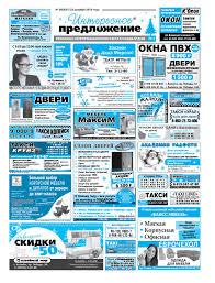 Интересное предложение №50(627) от 25.12.2015 by Kopok Site ...