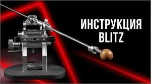 Инструкция Blitz <b>точилка для ножей</b> - YouTube