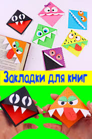 7 идей <b>Закладки</b> для книг с <b>Монстриками</b>! Из цветной бумаги ...