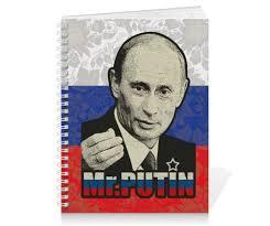 Тетрадь на пружине Президент <b>России</b> Владимир ...