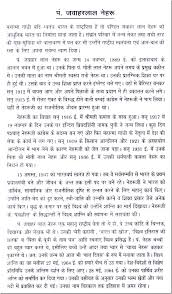 biography of pandit jawaharlal nehru in hindi