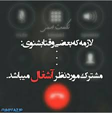 Image result for ‫عکس پروفایل تیکه دار‬‎