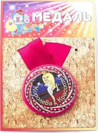 "<b>Медаль</b> сувенирная <b>Эврика</b> ""<b>Королева красоты</b>"". 97180"
