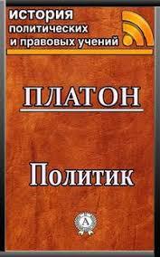 <b>Платон</b>, Политик – скачать fb2, epub, pdf на ЛитРес