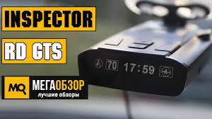 <b>Inspector</b> RD <b>GTS</b> обзор сигнатурного <b>радар</b>-<b>детектора</b> - YouTube