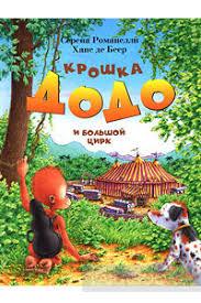 Книга «Крошка Додо и большой цирк» <b>Серена Романелли</b>, Ханс ...