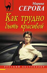 Как трудно быть красивой <b>Серова М</b>.С. russian book <b>купить</b> в ...