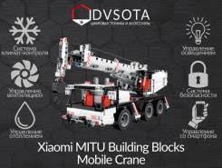 <b>Детский Конструктор Xiaomi Mitu</b> Building Blocks Engineering ...