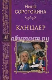 """Книга: """"<b>Канцлер</b>"""" - Нина <b>Соротокина</b>. Купить книгу, читать ..."""