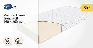 <b>Матрас Аскона Trend Roll</b> 160х200 см купить недорого в Москве ...