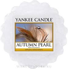 Yankee Candle Autumn Pearl <b>Wax</b> Melt - <b>Ароматический воск</b> ...