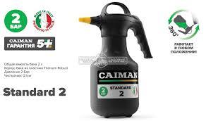 <b>Опрыскиватель ручной Caiman</b> Standard 2 (900123) - купить ...