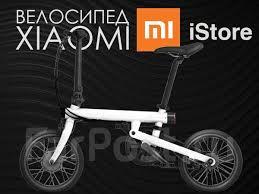 <b>Электровелосипед Xiaomi Mijia Qicycle</b>. iStore. Рассрочка ...