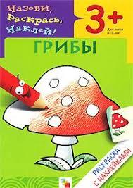 Грибы. Раскраска с наклейками. Для детей 3-5 лет — купить в ...