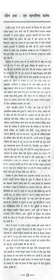 essay on dowry a social evil in hindi