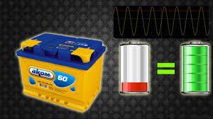 Как восстановить емкость старого аккумулятора? - YouTube