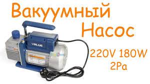 Обзор <b>Вакуумный насос</b> FY-1H-N 220V-/50Hz 2Pa 150W <b>Vacuum</b> ...