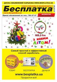 Besplatka kharkov 30 06 2014 by besplatka ukraine - issuu