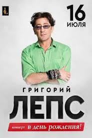 <b>Григорий Лепс</b> | билеты на концерт в Москве | 16 июля 2021 20 ...