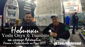 Видео обзор новинок от <b>Yoshi Onyx</b> и Tsuribito (спиннинги ...