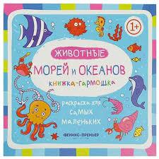 Купить товар <b>Феникс</b> Книжка-гармошка. Животные морей и ...