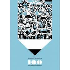 <b>100</b>. <b>Альбом для раскрашивания</b>. Издательство «МИФ ...