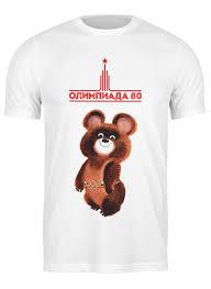 <b>Футболка</b> классическая Олимпийский <b>мишка</b> #1275601 от СССР ...