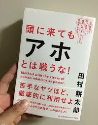 「田村耕太郎著書」の画像検索結果