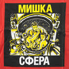 "<b>Mishka</b> NYC Holiday '08 ""Skyway Trippers"" — Look At Me"