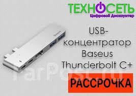 <b>USB</b>-<b>концентратор Baseus Thunderbolt</b> C+ (<b>Хаб</b>) . ТехноСеть ...