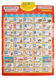 <b>Электронный</b> плакат <b>Умка</b> Азбука <b>игрушек</b> — купить по выгодной ...