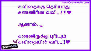 Best Tamil Love Quotations | QuotesAdda.com | Telugu Quotes ...