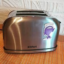 <b>Тостер Kitfort KT-2036-4</b>, тёмно-кофейный купить по цене 2 590 ...
