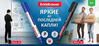 <b>Erich Krause</b> – официальный интернет-магазин
