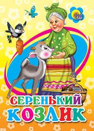 Книга 05109-0 <b>КАРТОНКА МИНИ</b>. Серенький Козлик <b>проф</b>-<b>пресс</b> ...