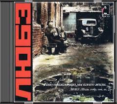 Альбом: Кто <b>сказал</b>, что мы плохо жили?.. • <b>ЛЮБЭ</b>: Давай за!