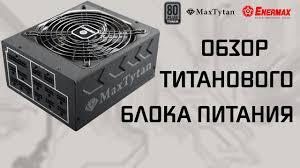 Титановый <b>блок питания Enermax</b> MaxTytan 800W - YouTube