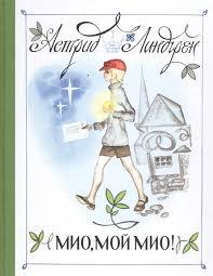 <b>Мио</b>, <b>мой</b> Мио! (<b>Линдгрен А</b>.) - купить книгу с доставкой в ...