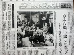 「佐藤栄作元首相にノーベル平和賞決定」の画像検索結果